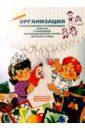 Скачать Нищева Организация коррекционно-развивающей работы Детство-Пресс Пособие предназначено для развития бесплатно