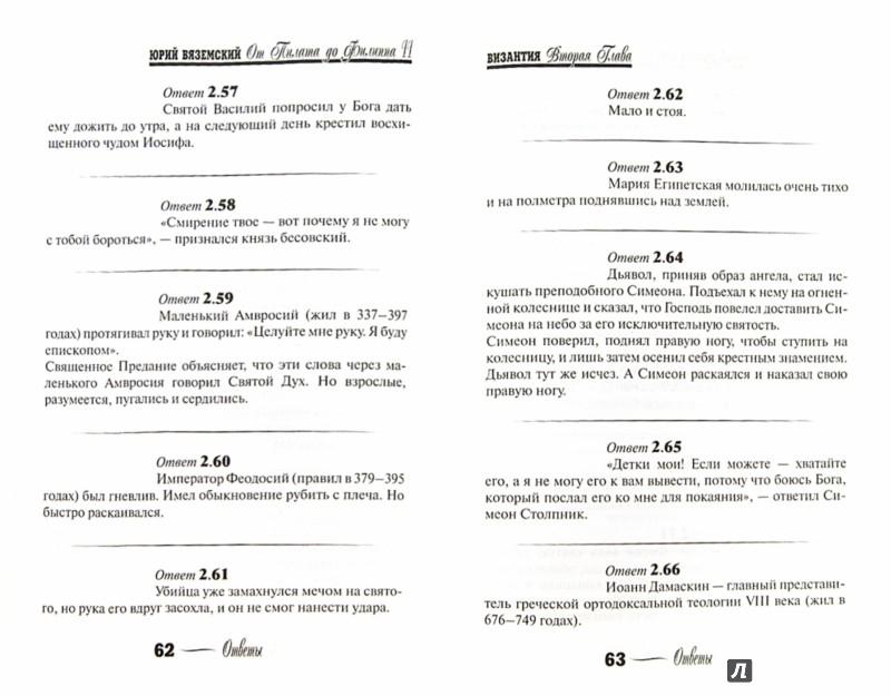 Иллюстрация 1 из 21 для От Пилата до Филиппа II. История Европы и Америки в вопросах и ответах - Юрий Вяземский | Лабиринт - книги. Источник: Лабиринт