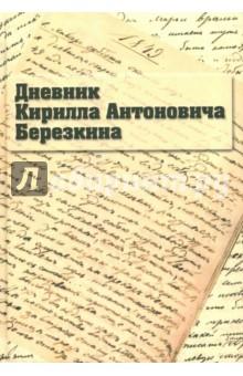 Дневник Кирилла Антоновича Березкина