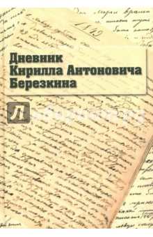 Дневник Кирилла Антоновича Березкина б д сурис фронтовой дневник дневник рассказы