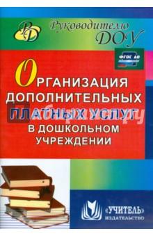 Организация дополнительных платных услуг в дошкольном учреждении. ФГОС ДО