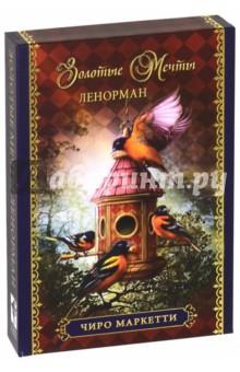 Оракул Золотые мечты Ленорман ленорман м l oracle de lenormand оракул ленорман 36 карт книга