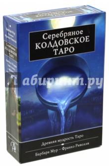 Подарочный набор. Серебряное Колдовское Таро холодный свет луны