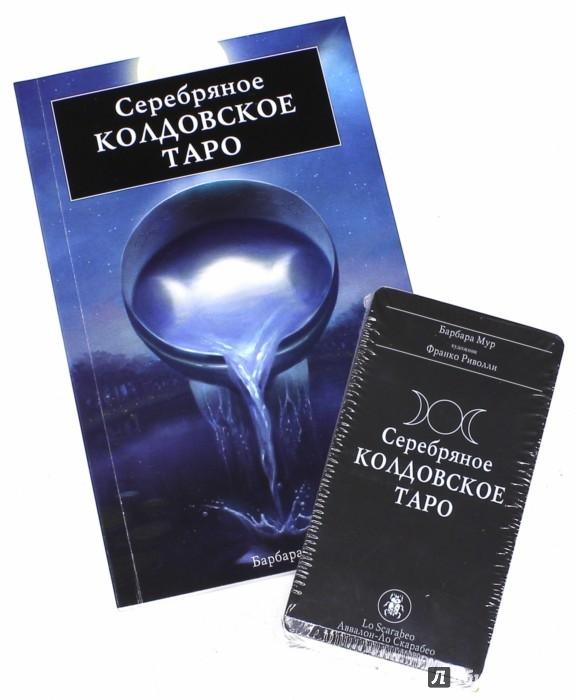 Иллюстрация 1 из 32 для Подарочный набор. Серебряное Колдовское Таро - Барбара Мур | Лабиринт - книги. Источник: Лабиринт