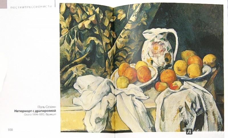 Иллюстрация 1 из 47 для Импрессионисты и постимпрессионисты. Эрмитаж | Лабиринт - книги. Источник: Лабиринт