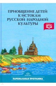 программа приобщение к истокам русской народной культуры князева скачать