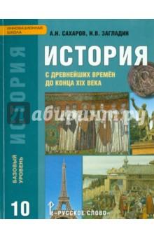 Учебник История Сахаров 10 Класс