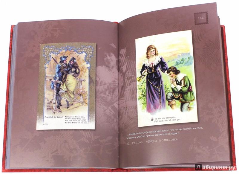Иллюстрация 1 из 12 для О любви. Старинные открытки и иллюстрации | Лабиринт - книги. Источник: Лабиринт