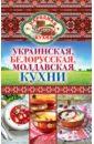 Поминова Ксения Анатольевна Украинская, белорусская, молдавская кухни