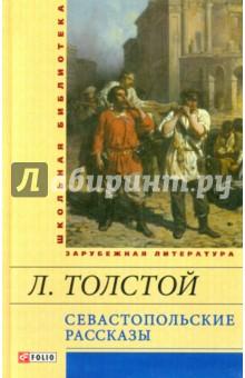 Севастопольские рассказы фото