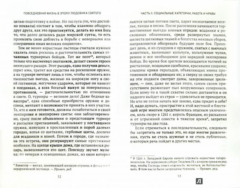 Иллюстрация 1 из 13 для Повседневная жизнь в эпоху Людовика Святого - Эдмон Фараль | Лабиринт - книги. Источник: Лабиринт