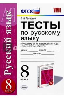 гдз по русскому языку 8 класс разумовская