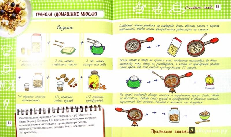 Иллюстрация 1 из 11 для Кулинария для детей. Основные блюда, салаты и закуски, десерты и напитки - Анна Ткач | Лабиринт - книги. Источник: Лабиринт