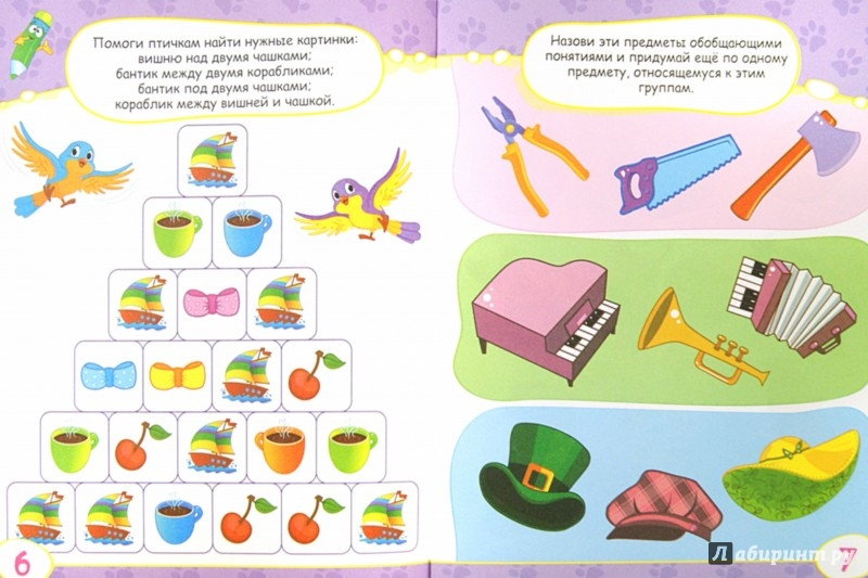 Иллюстрация 1 из 39 для Тренируем мышление перед школой - Виктория Белых | Лабиринт - книги. Источник: Лабиринт