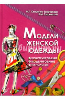 Модели женской одежды: конструирование, моделирование, технология