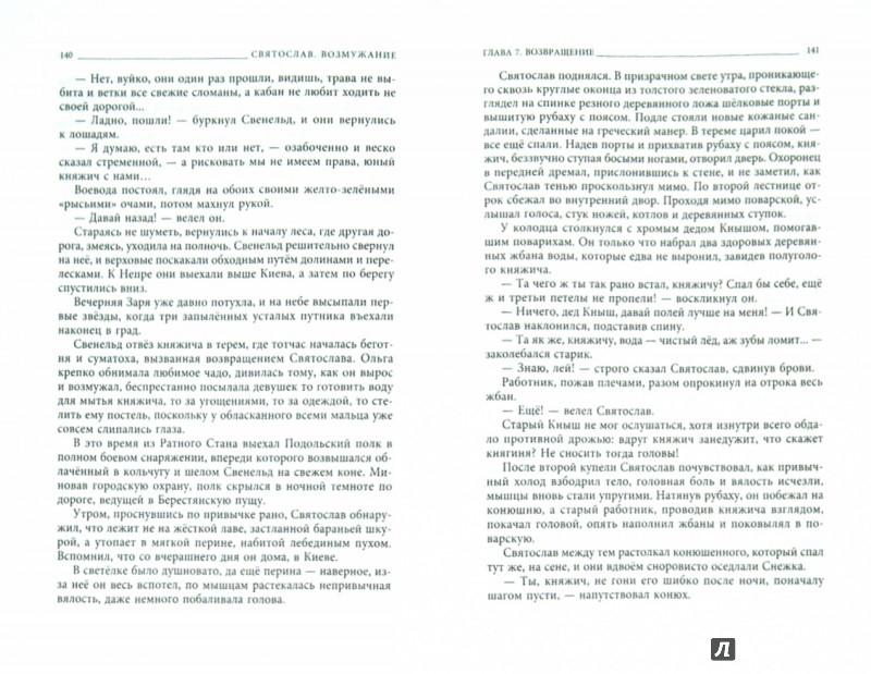 Иллюстрация 1 из 6 для Святослав. Возмужание - Гнатюк, Гнатюк | Лабиринт - книги. Источник: Лабиринт