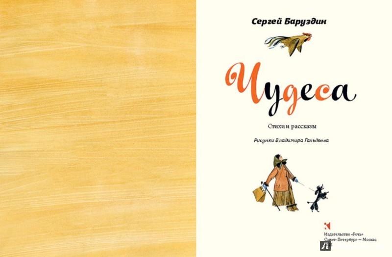 Иллюстрация 1 из 71 для Чудеса - Сергей Баруздин | Лабиринт - книги. Источник: Лабиринт