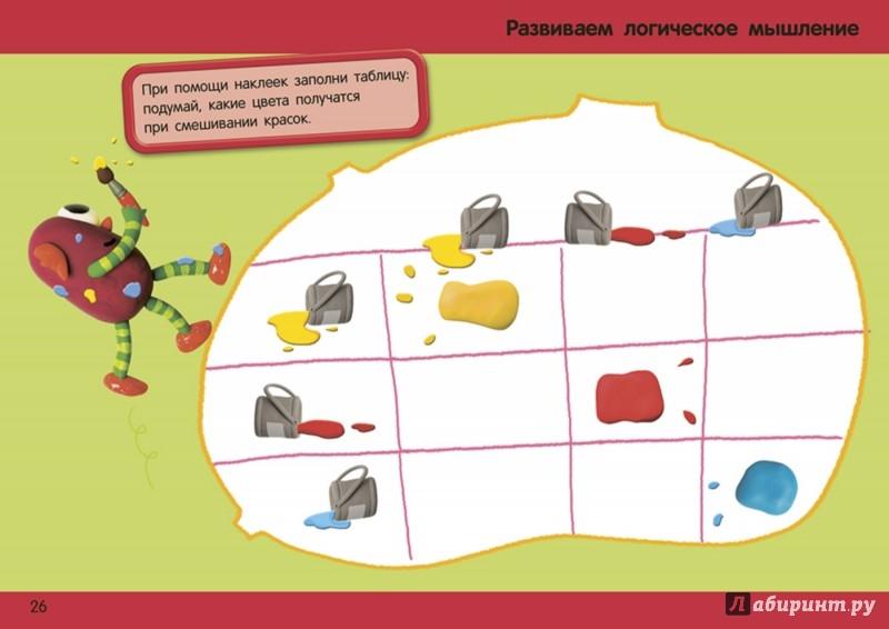 Иллюстрация 1 из 26 для 50 веселых суперразвивающих заданий для детей 5-6 лет | Лабиринт - книги. Источник: Лабиринт