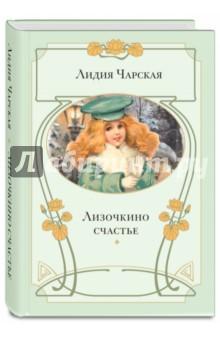 Лизочкино счастье книги энас книга подкидыш