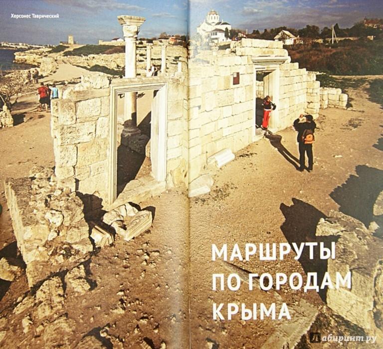Иллюстрация 1 из 8 для Крым. Путеводитель + карта - Калинин, Локтев, Локтева | Лабиринт - книги. Источник: Лабиринт