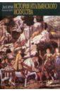 Арган Джулио История итальянского искусства. / Storia dell`arte Italiana