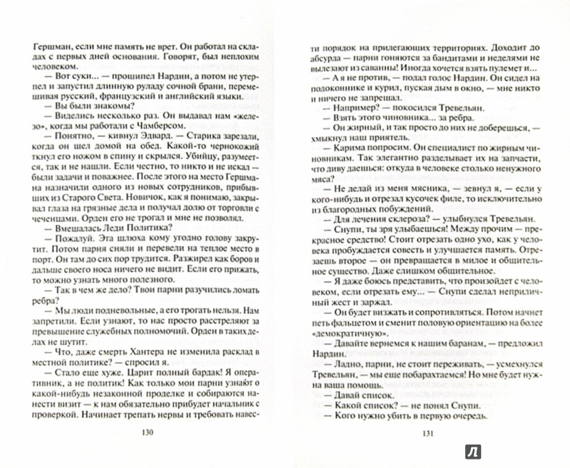 Иллюстрация 1 из 17 для Лишнее золото 4. Наедине с мечтой - Игорь Негатин | Лабиринт - книги. Источник: Лабиринт