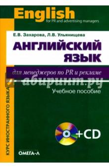 Английский язык для менеджеров по PR и рекламе (+CD) л а зайцева английский язык в рекламе учебное пособие
