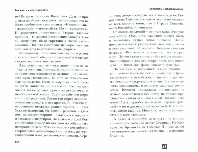 Иллюстрация 1 из 9 для Отнимать и подглядывать. Эссе - Денис Драгунский | Лабиринт - книги. Источник: Лабиринт