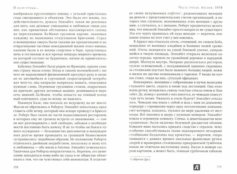 Иллюстрация 1 из 7 для И пели птицы… - Себастьян Фолкс | Лабиринт - книги. Источник: Лабиринт
