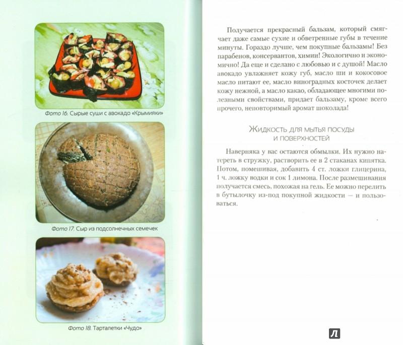 Иллюстрация 1 из 6 для Сыроедение: семейный опыт. Как легко похудеть и оздоровиться - Анна Плетнева | Лабиринт - книги. Источник: Лабиринт