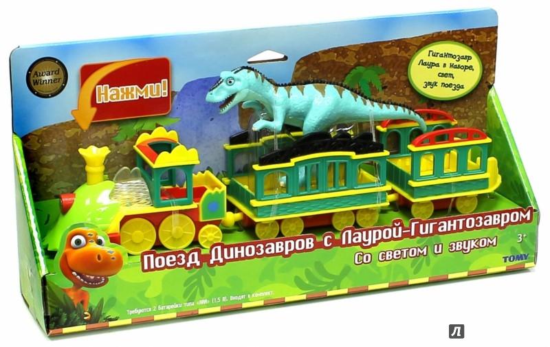 Иллюстрация 1 из 4 для Поезд из 3 вагонов с динозавром Лаурой (Т57086) | Лабиринт - игрушки. Источник: Лабиринт
