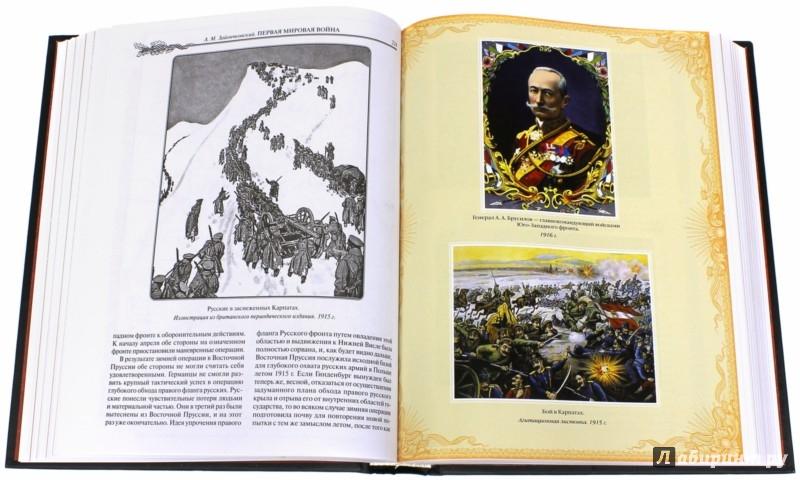 Иллюстрация 1 из 47 для Первая мировая война - Андрей Зайончковский | Лабиринт - книги. Источник: Лабиринт