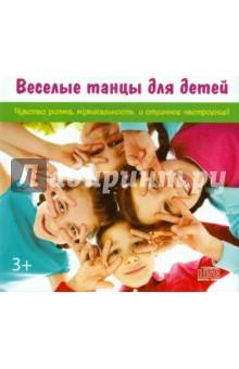 Веселые танцы для детей (CD)