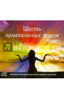 Шесть целительных звуков (CD)