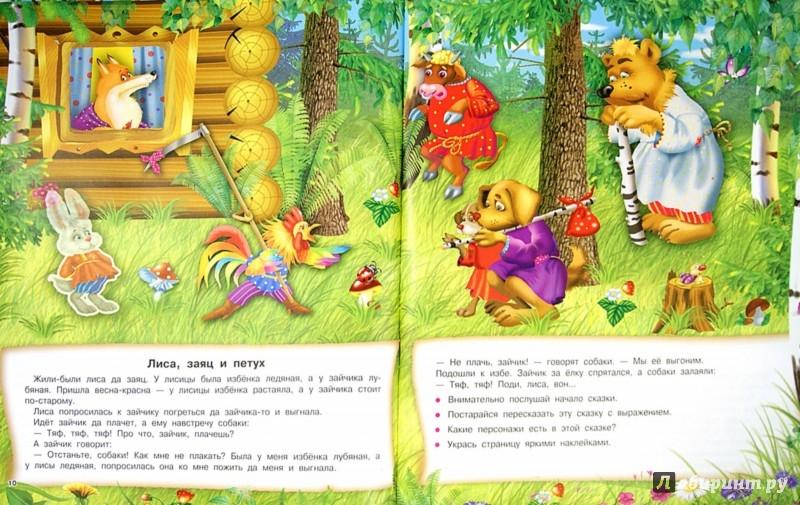 Иллюстрация 1 из 4 для Сказки. Самая необыкновенная книга (с наклейками) - В. Дмитриева | Лабиринт - книги. Источник: Лабиринт