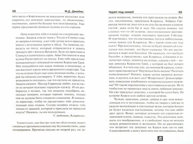 Иллюстрация 1 из 21 для Череп под кожей - Филлис Джеймс | Лабиринт - книги. Источник: Лабиринт