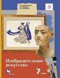 Изобразительное искусство. 7 класс. Учебник. ФГОС