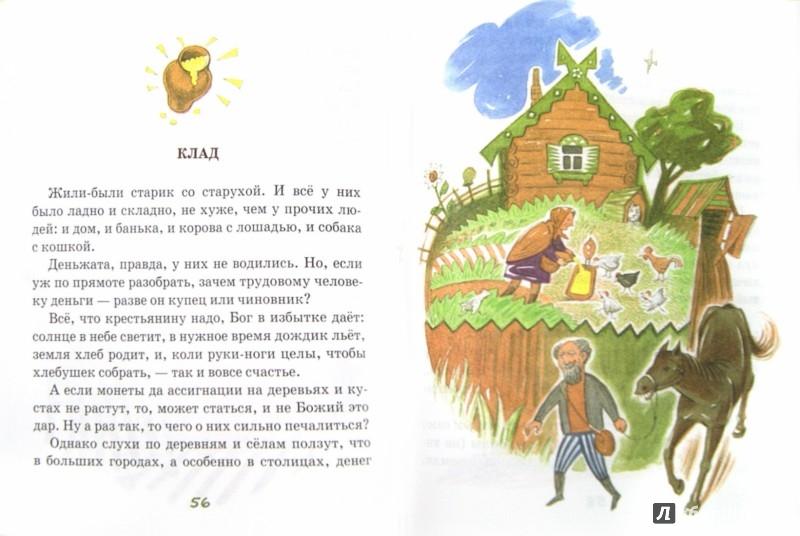 Иллюстрация 1 из 18 для Сказки зайца Золотое Ушко - Кузьменкова, Кузьменков | Лабиринт - книги. Источник: Лабиринт
