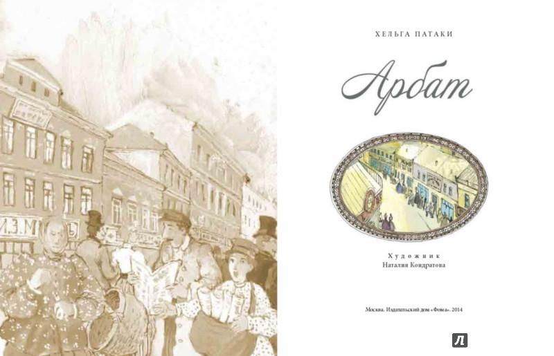 Иллюстрация 1 из 36 для Арбат - Хельга Патаки | Лабиринт - книги. Источник: Лабиринт