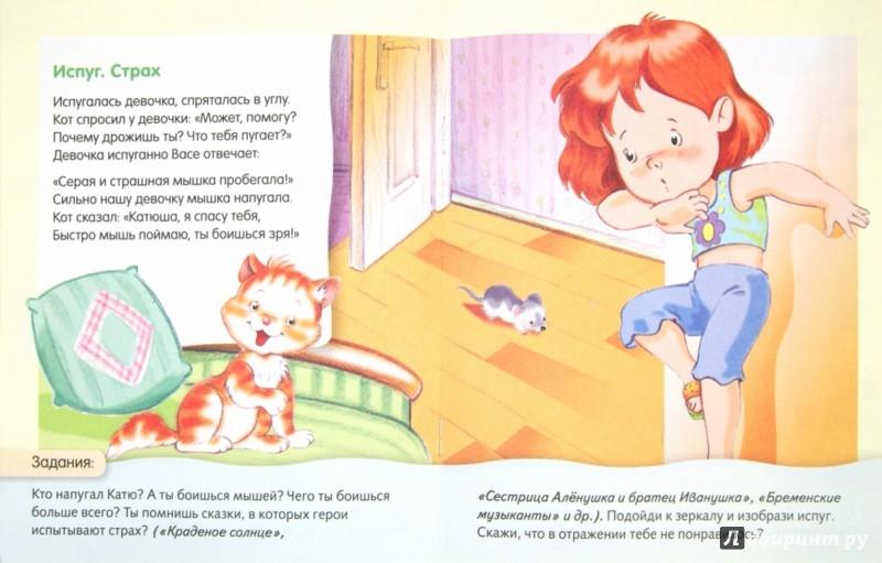 Иллюстрация 1 из 47 для Мир эмоций - Вероника Нечаева | Лабиринт - книги. Источник: Лабиринт