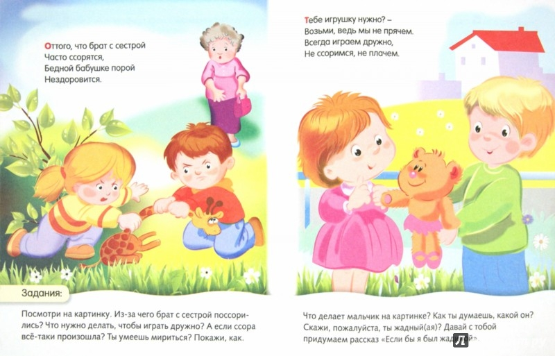 Иллюстрация 1 из 30 для Хорошо и плохо - Ольга Александрова | Лабиринт - книги. Источник: Лабиринт