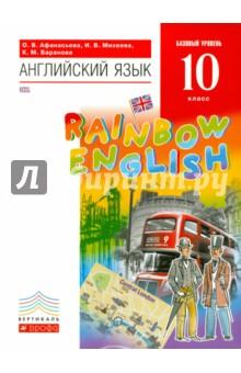 Английский язык. 10 класс. Базовый уровень. Учебник (+ CD). ВЕРТИКАЛЬ. ФГОС