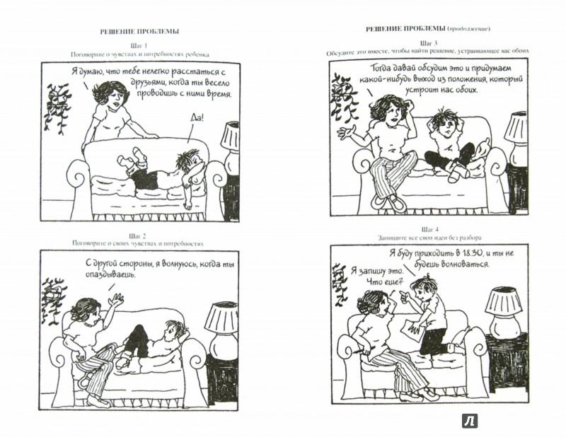 Иллюстрация 1 из 11 для Как говорить, чтобы дети слушали, и как слушать, чтобы дети говорили - Фабер, Мазлиш | Лабиринт - книги. Источник: Лабиринт