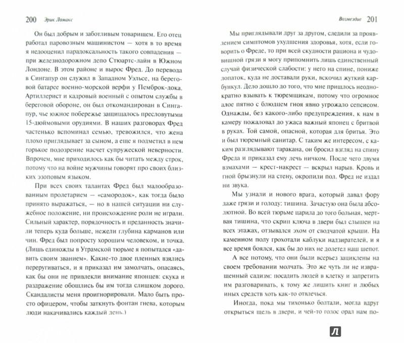 Иллюстрация 1 из 11 для Возмездие - Эрик Ломакс | Лабиринт - книги. Источник: Лабиринт