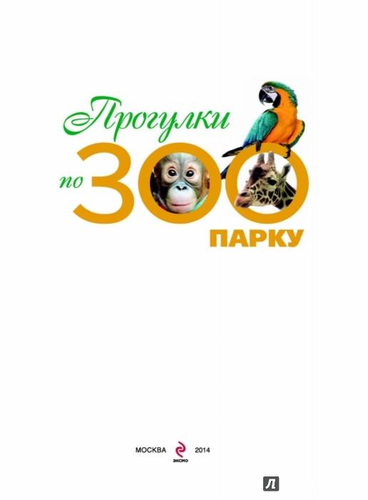 Иллюстрация 1 из 39 для Прогулки по зоопарку - Травина, Алексеева, Березин | Лабиринт - книги. Источник: Лабиринт