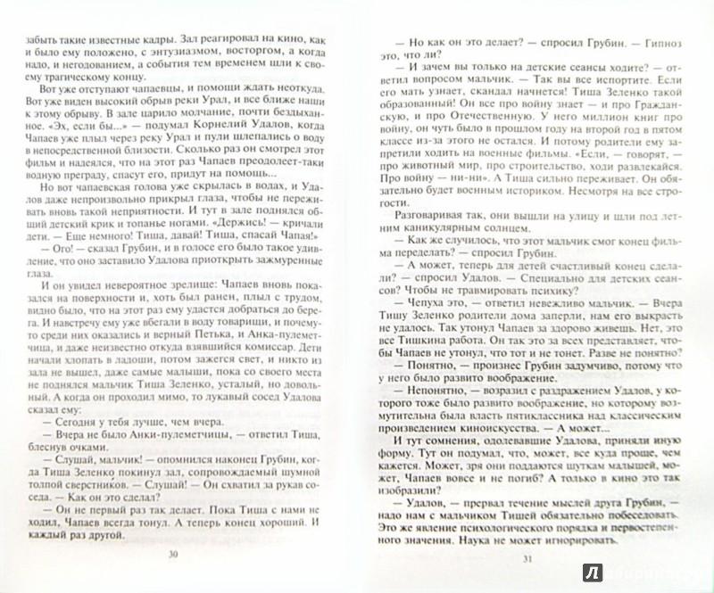 Иллюстрация 1 из 12 для Марсианское зелье - Кир Булычев | Лабиринт - книги. Источник: Лабиринт