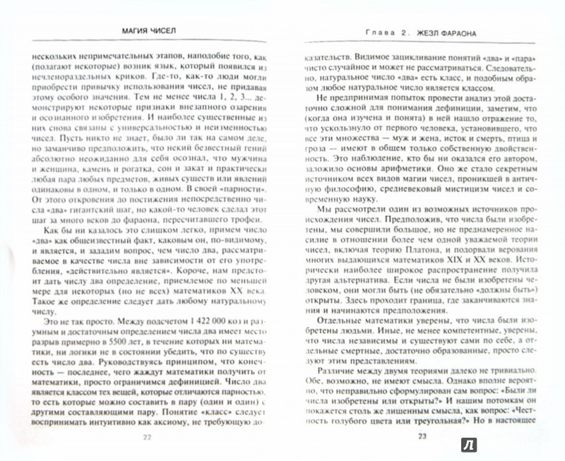Иллюстрация 1 из 11 для Магия чисел. Математическая мысль от Пифагора до наших дней - Эрик Белл | Лабиринт - книги. Источник: Лабиринт