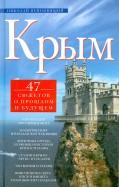 Крым. 47 сюжетов о прошлом и будущем