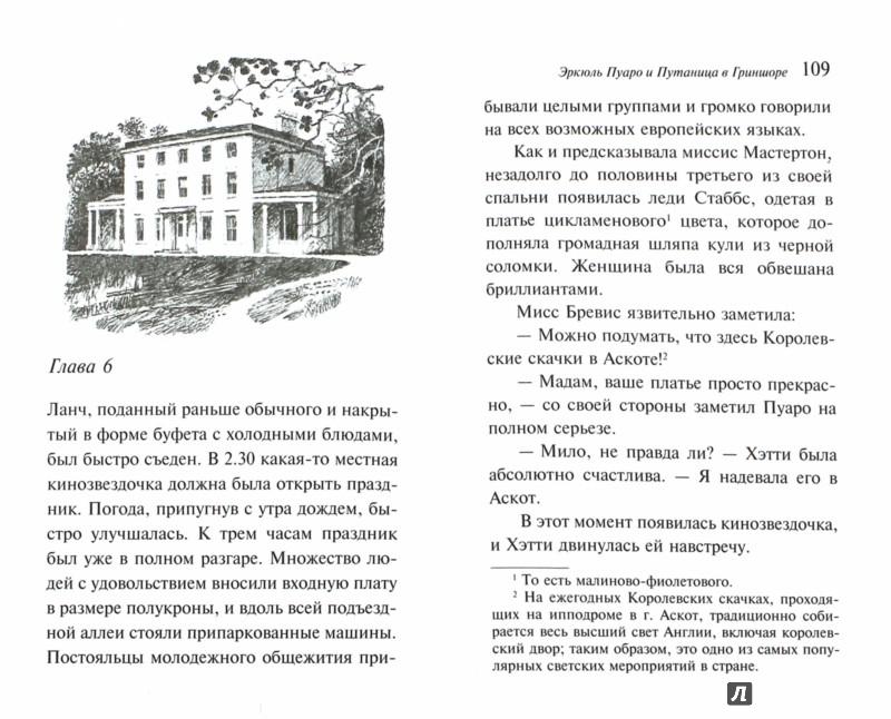 Иллюстрация 1 из 6 для Эркюль Пуаро и путаница в Гриншоре - Агата Кристи | Лабиринт - книги. Источник: Лабиринт