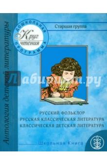 Круг чтения. Антология детской литературы. Дошкольная программа. Старшая группа.